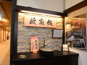 *【ロビー周辺】当館の天然温泉は「飲泉」にも適しており、身体の内側からも温泉の効能をご体感ください。