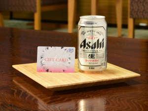 *特典一例/貰って嬉しい!QUOカード&缶ビールをセットで!
