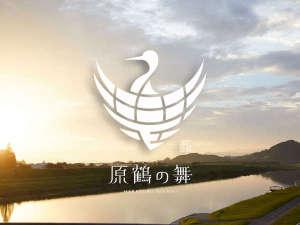 原鶴の舞の写真