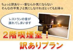 ホテルメッツ田端 東京<JR東日本ホテルズ>