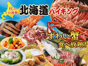大江戸温泉物語 ホテルレオマの森:120種の旬の料理が食べ放題!北海道バイキング