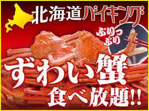 大江戸温泉物語 ホテルレオマの森:蟹食べ放題