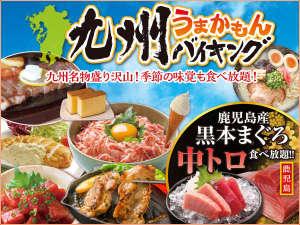 大江戸温泉物語 ホテルレオマの森:九州うまかもんバイキング