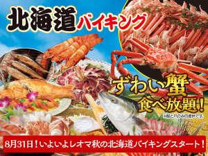 大江戸温泉物語 ホテルレオマの森:かに食べ放題!北海道バイキング!