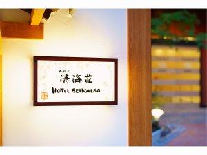 天空湯房 清海荘の写真