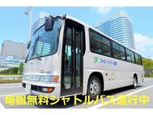 ファミーINN幕張:無料シャトルバス