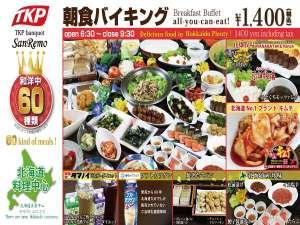 アパホテル<TKP札幌駅北口>EXCELLENT:朝食のご案内