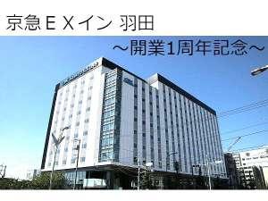 京急EXイン横須賀リサーチパーク