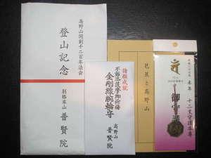 高野山開創1200年登山記念品(金剛線・梵字ストラップ・記念冊子)