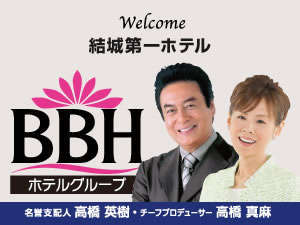 結城第一ホテル(BBHホテルグループ):★タイムズカーレンタル30%OFF特典は公式HPをご覧ください★