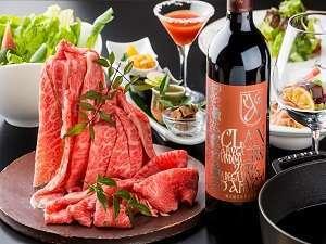 【冬期限定あか牛赤ワインしゃぶしゃぶ】赤ワインと昆布出汁で味わう濃厚なしゃぶしゃぶ!
