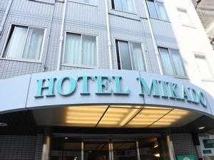 ビジネスホテルみかどの写真