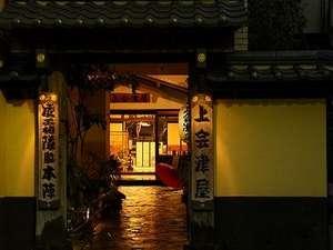 塩原温泉 名物茶室風呂 地酒と料理自慢の宿 旅館 上会津屋の写真