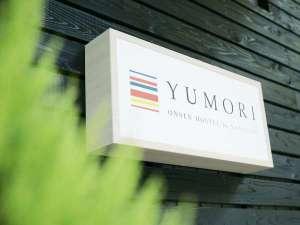 YUMORI ONSEN HOSTELの写真