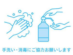 手洗い、手指アルコール消毒にご協力ください