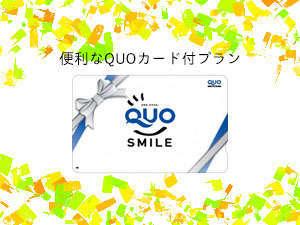 コンビニなどで使える便利なQUOカード付き☆出張応援プラン