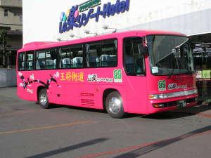 王将グループ間をつなぐ無料シャトルバス(要事前予約)