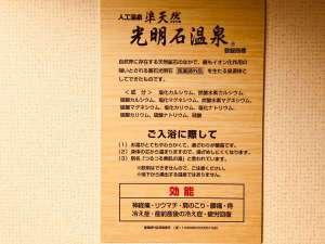 ホテル法華クラブ大分 (HOKKE CLUB):人工準天然「光明石温泉」ぜひご利用ください!