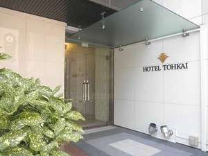 HOTEL TOHKAI(ホテル東海)の写真