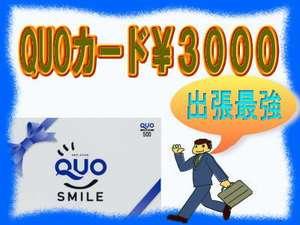 出張最強アイテム QUOカード3000円