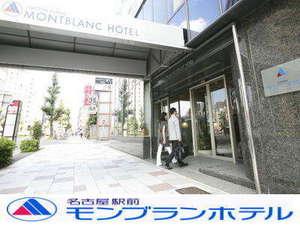 名古屋駅前モンブランホテル 正面入り口