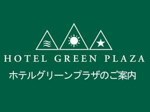 ホテルグリーンプラザチェーン