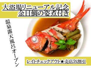 小湊実入温泉 ホテルグリーンプラザ鴨川