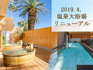 温泉大浴場は2019春リニューアル!乾燥肌や冷え性の方にやさしい「小湊実入温泉」内湯と露天の2種。