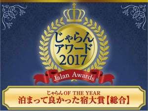 リッチモンドホテル仙台:2017じゃらんアワード