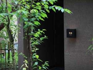 トライアル温泉郷 久織亭の写真