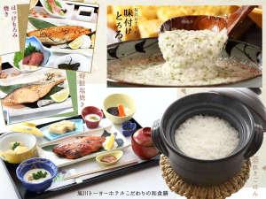 旭川トーヨーホテル:和食メインの朝食(イメージ)