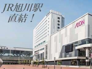 JRイン旭川:JR旭川駅&イオンモール直結