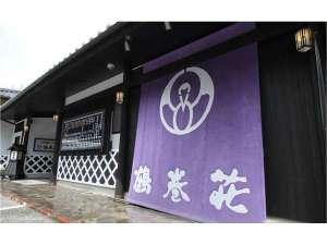 信州公共の宿 鶴巻荘の写真