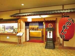 アクティブリゾーツ 岩手八幡平(旧:八幡平ロイヤルホテル)