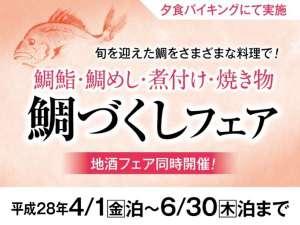伊東園ホテル別館:4月1日~6月30日 【鯛づくしフェア】開催