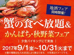 伊東園ホテル別館:9.10月 蟹食べ放題&カンパチ秋野菜フェア!