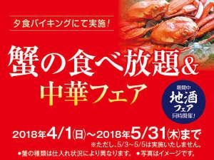 伊東園ホテル別館:4月・5月の料理フェア