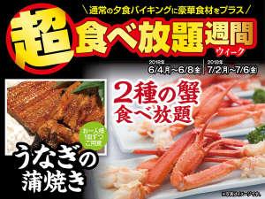伊東園ホテル別館:6-7月超食べ放題週間