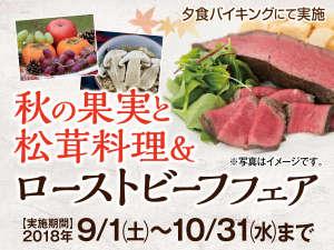 伊東園ホテル別館:9月-10月の料理フェア