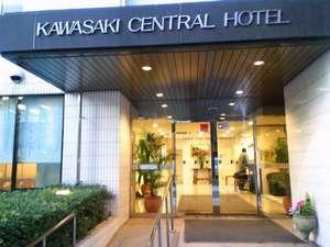 川崎セントラルホテルの写真