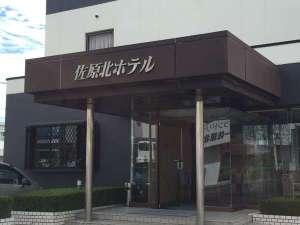 佐原北ホテルの写真