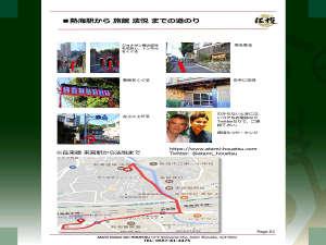 【熱海駅から当館までの道順②】