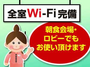 東横イン米原駅新幹線西口