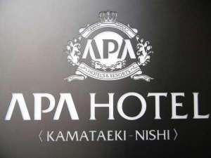 アパホテル<蒲田駅西>:■アパホテル<蒲田駅西>・ロゴ