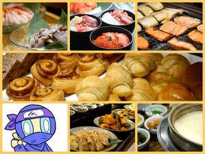 ジャスマックプラザホテル:【朝食】★2017年4月より朝食リニューアル!新しいメニューが増えました★1日の始まりは美味しい朝食から★