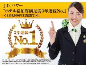 スーパーホテル京都・四条河原町:JDパワーホテル宿泊客満足度3年連続NO,1を受賞