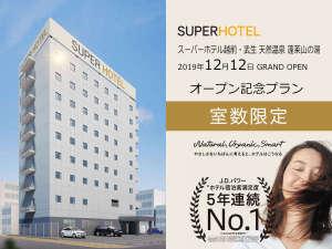 ★2019年12月12日 堂々のGrand Open★『スーパーホテル越前・武生』福井県内・初のオープン!!!