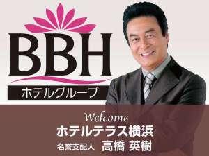 ホテルテラス横浜(BBHホテルグループ):俳優・高橋英樹さんがホテルテラス横浜(BBHホテルグループ)の名誉支配人に就任しました!
