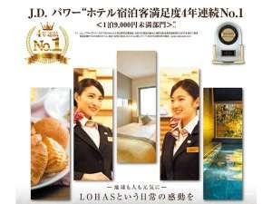 天然温泉 スーパーホテル LohasJR奈良駅:おかげさまでJDパワー顧客満足度調査4年連続NO1を受賞致しました。