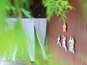 源泉湯宿 大成館(TAISEIKAN)の写真